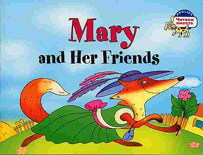Mary and Her Friends (Мэри и ее друзья)