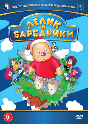 Лёлик и Барбарики DVD-video (DVD-box)