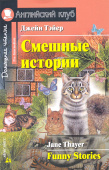 Смешные истории. Funny Stories. Тэйер Дж. Английский клуб