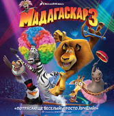 Мадагаскар 3. Региональная версия DVD-video (DVD-box)