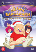 Лёлик и Барбарики. Не уроните шарик DVD-video (DVD-box)